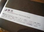 IMGP7329.JPG