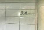 IMG_0163.JPG
